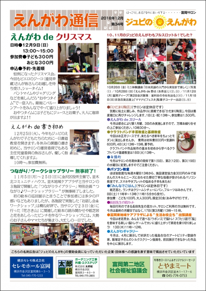 えんがわ通信1812-表.jpg