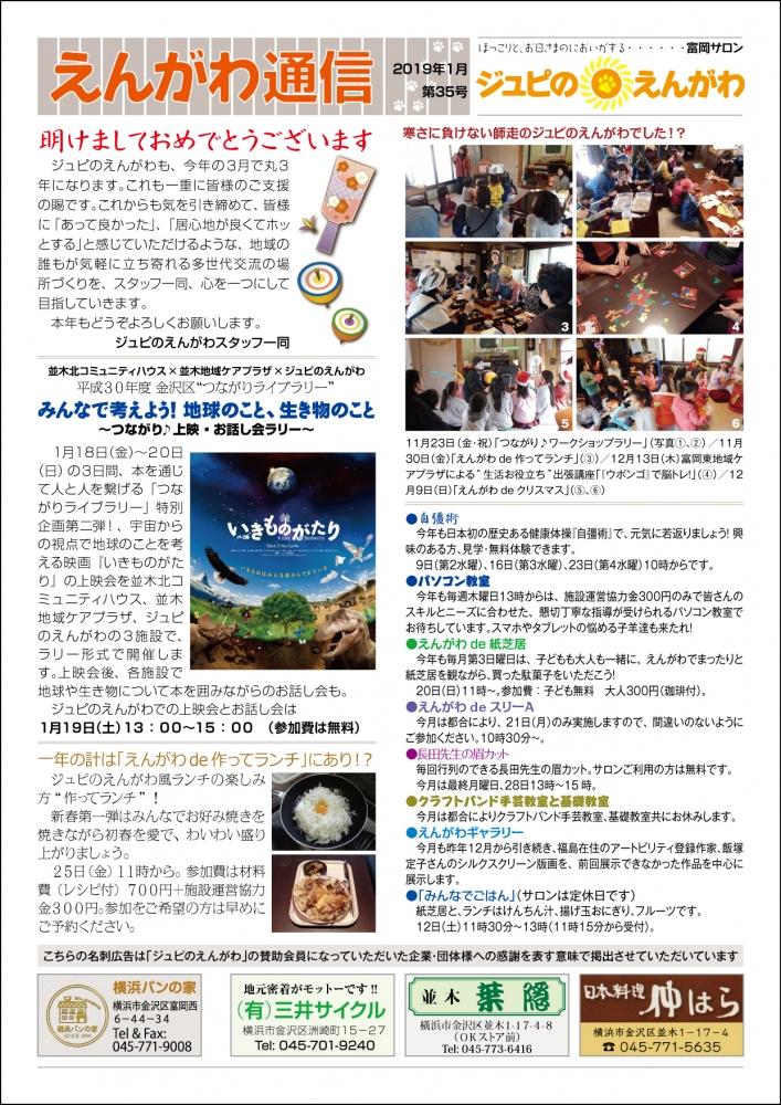 えんがわ通信1901-表.jpg