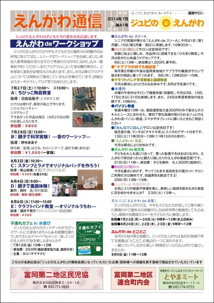 えんがわ通信1907-表.jpg