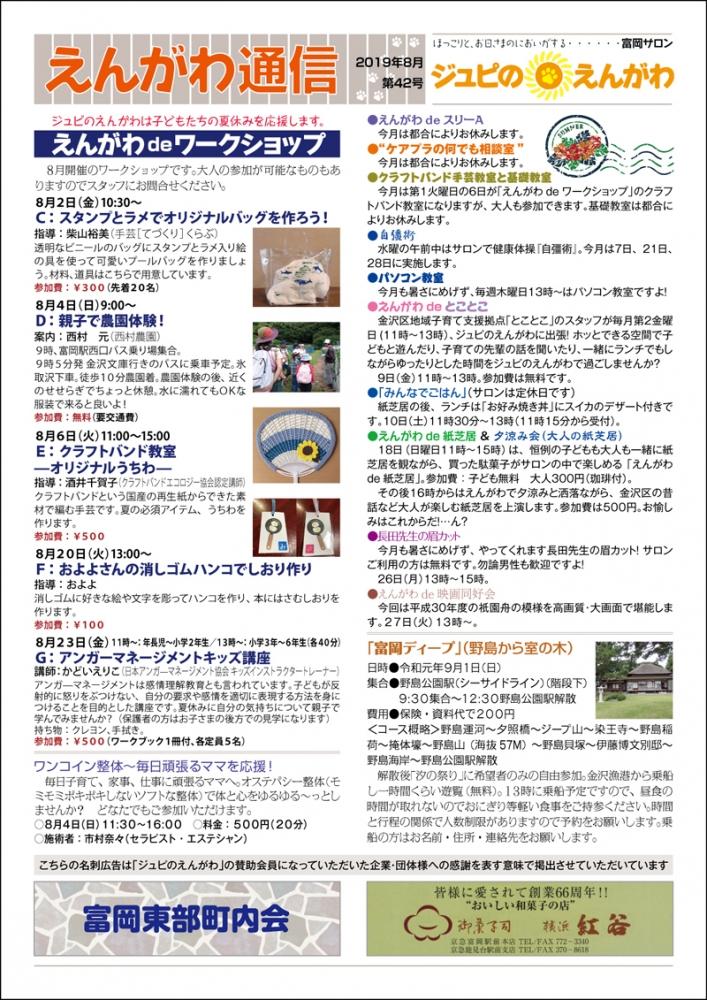 えんがわ通信1908-表.jpg
