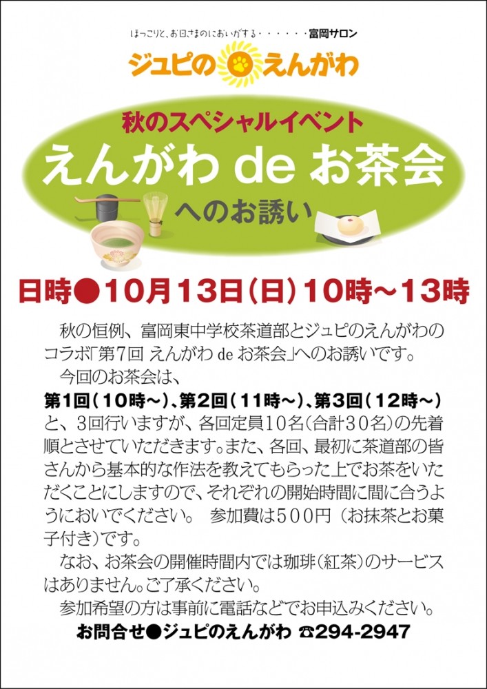 お茶会191013-A4.jpg