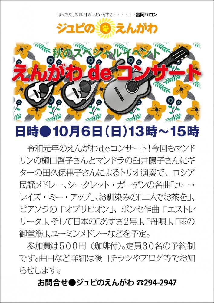 コンサート191006-A4.jpg