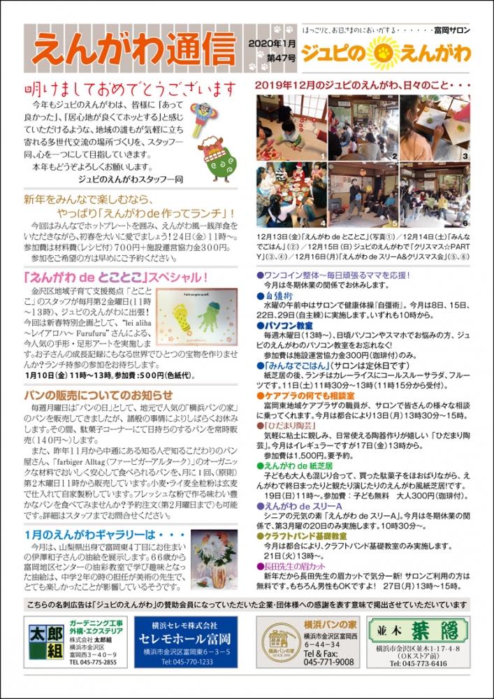 えんがわ通信2001-表.jpg