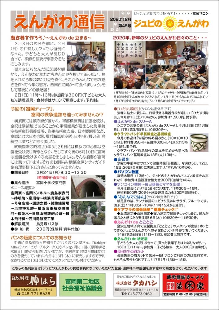 えんがわ通信2002-表.jpg