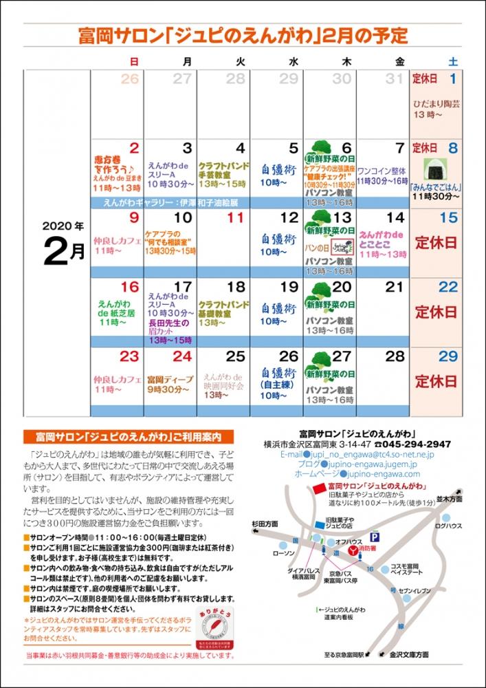 えんがわ通信2002-裏.jpg