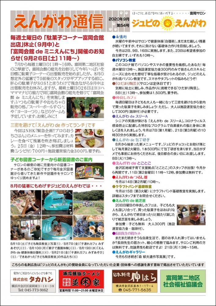 えんか?わ通信2009-表.jpg
