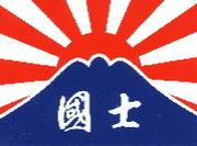 松井薫:國士舘旗