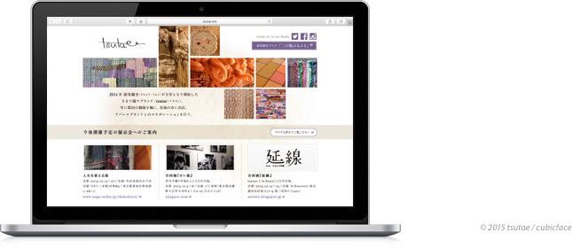 ウェブサイト『tsutae』
