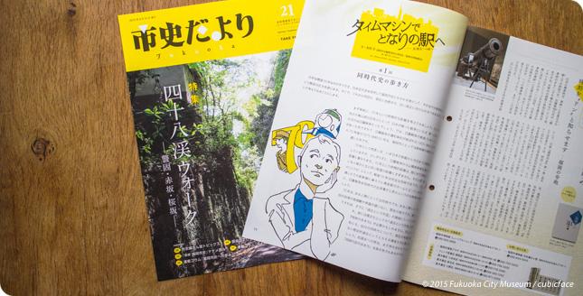 市史だより Fukuoka(Vol. 21)