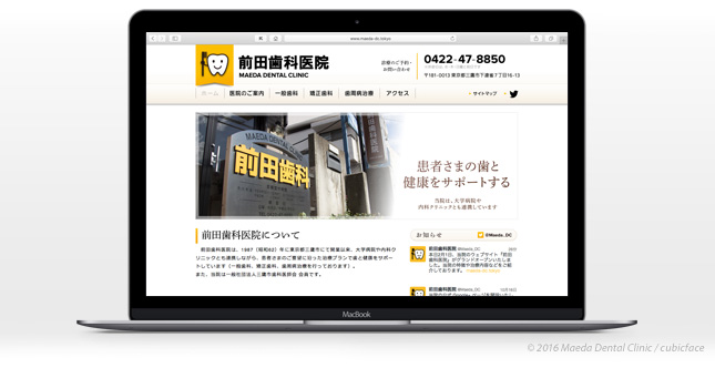 ウェブサイト『前田歯科医院』