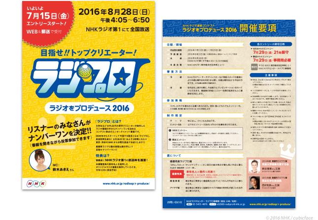 NHKラジオ番組コンテスト『ラジプロ』