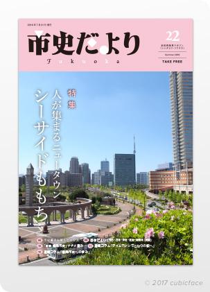 市史だよりFukuoka(Vol.22)