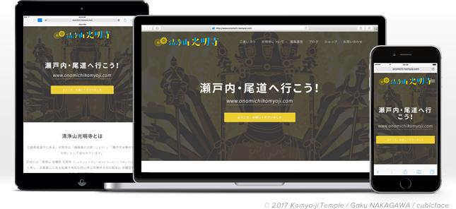 ウェブサイト『清浄山光明寺』