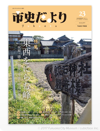 市史だよりFukuoka(Vol.23)