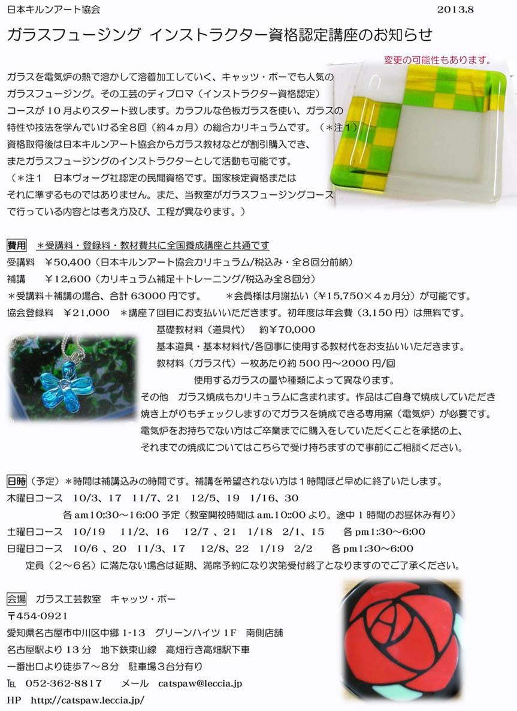 ガラスフュージング資格取得コース・ディプロマ