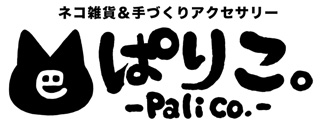 ぱりこ。-palico.-ロゴ