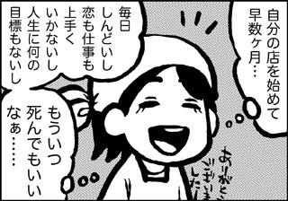 ojinen_comic_001_1s.jpg
