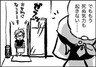 ojinen_comic_001_2s.jpg