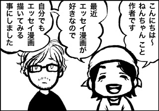 ojinen_comic_000_1s.jpg