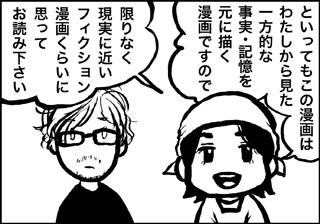 ojinen_comic_000_2s.jpg