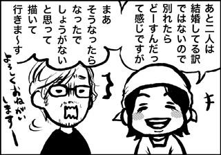 ojinen_comic_000_3s.jpg
