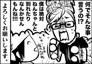 ojinen_comic_000_4s.jpg