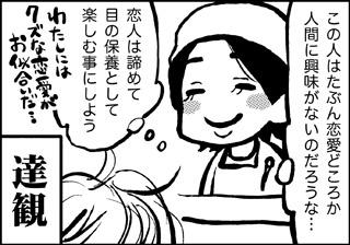 ojinen_comic_002_2s.jpg