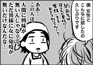 ojinen_comic_002_4s.jpg