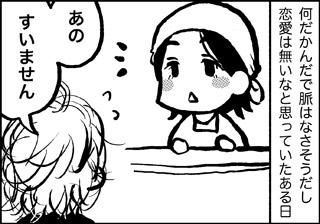 ojinen_comic_003_1s.jpg