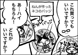 ojinen_comic_003_2s.jpg