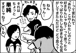ojinen_comic_003_4s.jpg