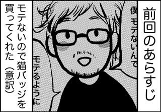 ojinen_comic_004_1s.jpg