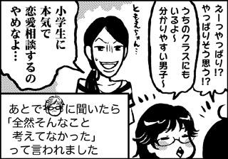 ojinen_comic_004_4s.jpg