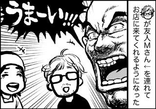 ojinen_comic_005_1s.jpg