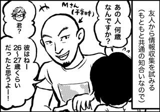 ojinen_comic_005_2s.jpg