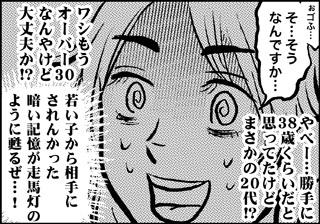 ojinen_comic_005_3s.jpg