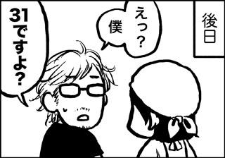 ojinen_comic_005_4s.jpg