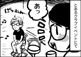 ojinen_comic_006_1s.jpg