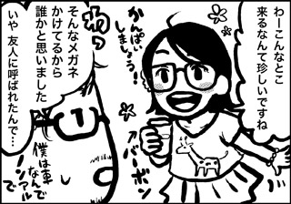 ojinen_comic_006_2s.jpg