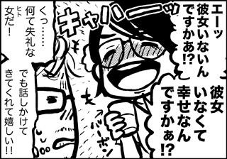 ojinen_comic_006_4s.jpg