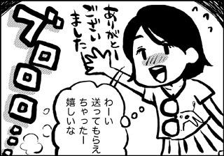 ojinen_comic_007_2s.jpg