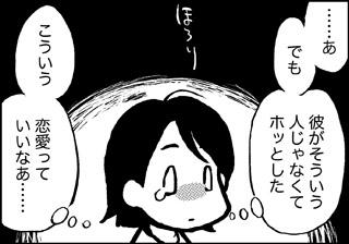 ojinen_comic_007_4s.jpg