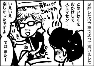 ojinen_comic_007_1s.jpg