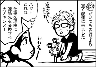 ojinen_comic_008_1s.jpg