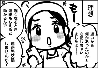 ojinen_comic_008_2s.jpg