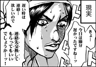 ojinen_comic_008_3s.jpg
