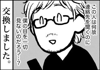 ojinen_comic_008_4s.jpg