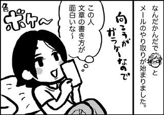 ojinen_comic_009_1s.jpg
