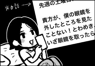 ojinen_comic_009_2s.jpg