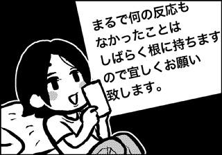 ojinen_comic_009_3s.jpg
